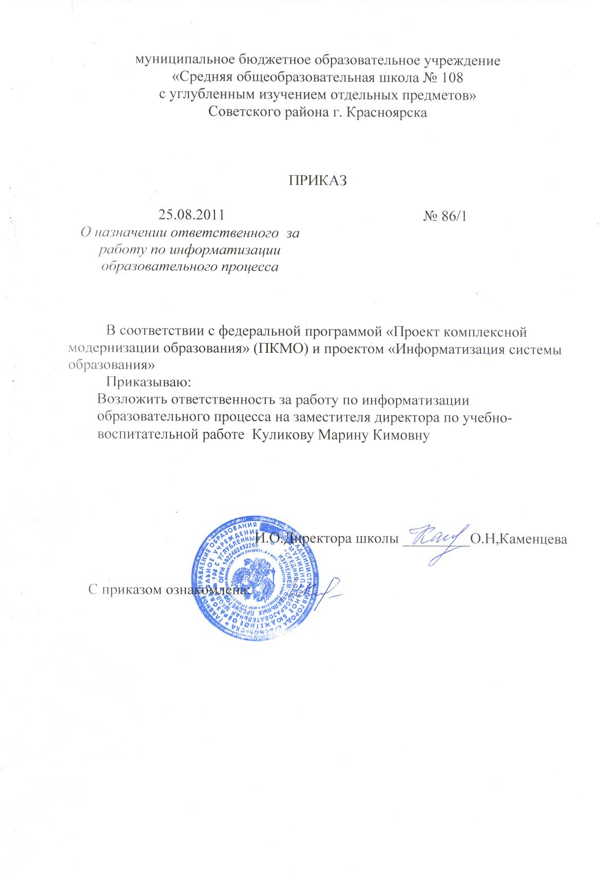 приказ о назначении ответственного геодезиста